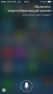 """Запрос к Siri - """"Включить энергосберегающий режим"""""""
