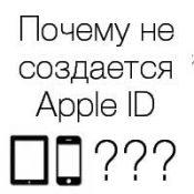 Проблемы при создании Apple ID