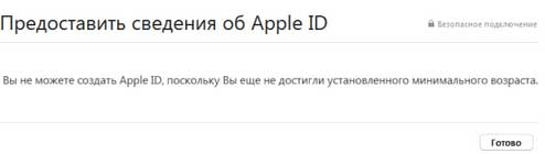 Возрастные ограничения Apple ID