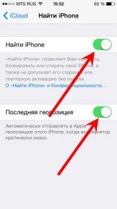 Активируем найти iPhone по навигации