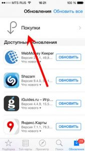 Магазин App Store - покупки