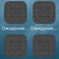 Ожидание загрузки приложений на айфоне