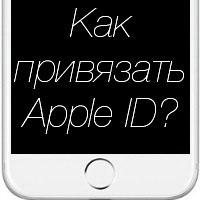 Привязка Apple ID к iPhone