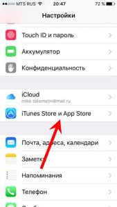 Удалить учетную запись из App Store