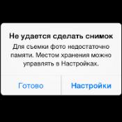 Быстро очищаем память на iPhone