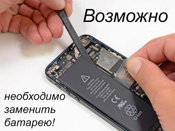 Если iPhone отключается, то меняем батарейку!