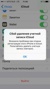"""Ошибка """"сбой удаления учетной записи iCloud"""""""