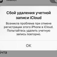 Сбой удаления iCloud