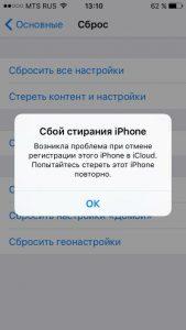 "Ошибка ""сбой стирания iPhone"""