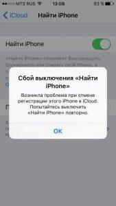 """Ошибка """"сбой выключения найти iPhone"""""""