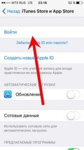 Вписываем новый Apple ID