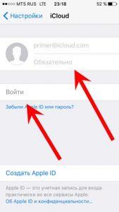 Указываем данные нового iCloud
