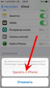 При смене iCloud, заметки будут удалены