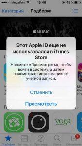 Ошибка Apple ID при скачивании из iTunes Store