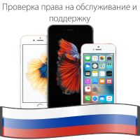 Модели айфона для России