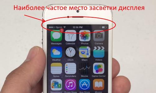 Место засветки экрана iPhone 5S